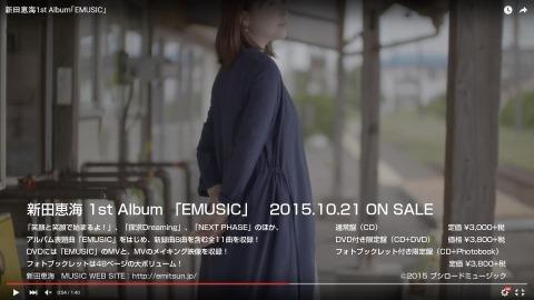 emusic11
